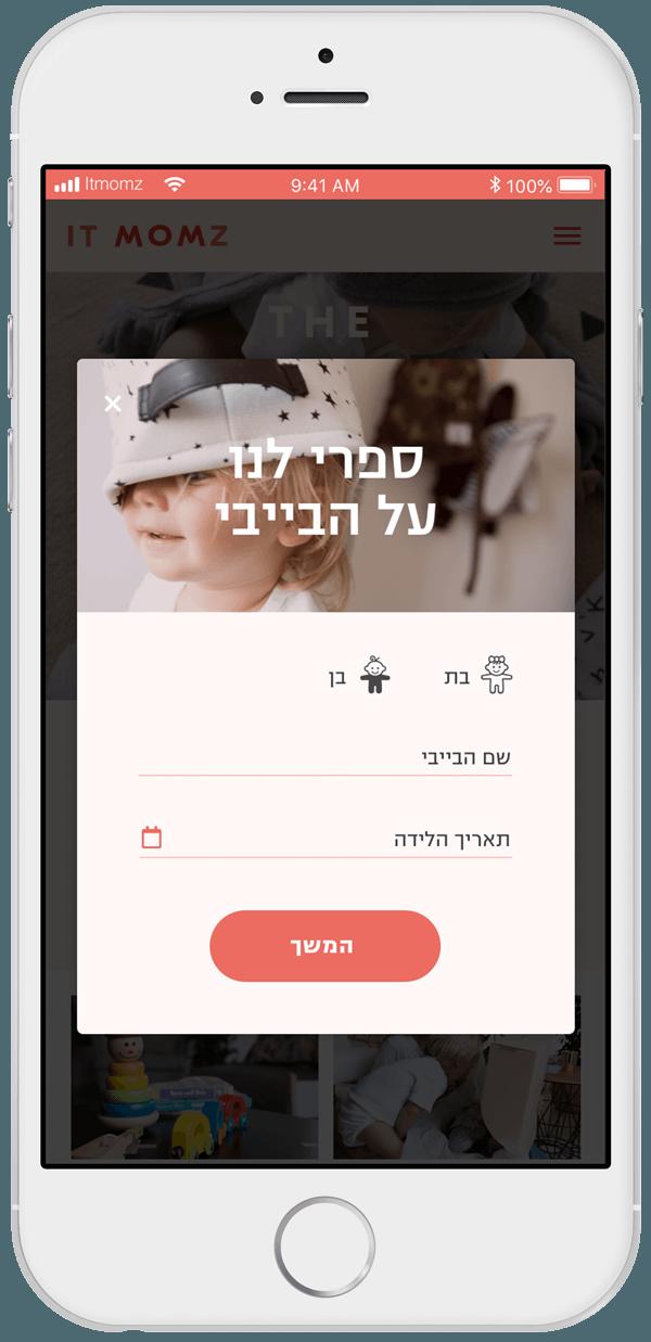 itmomz mobile