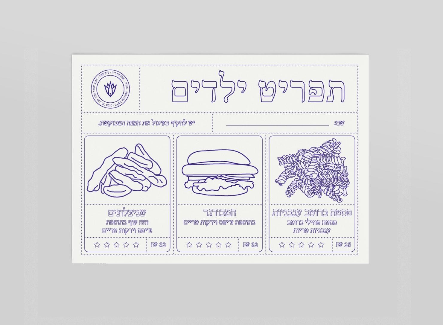 Alexandria children menu
