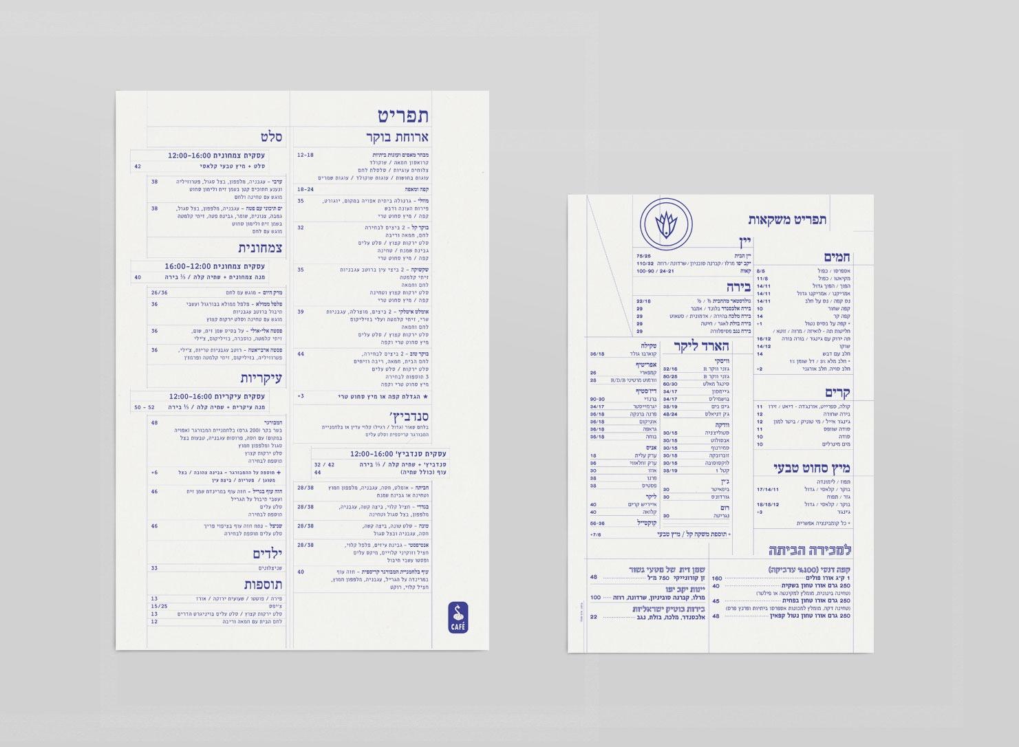 Alexandria menu